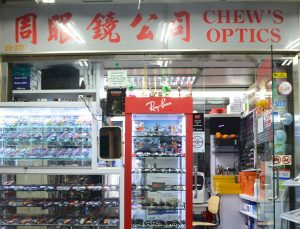 Chew's Optics about us teck whye spectacle shop